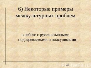 6) Некоторые примеры межкультурных проблем в работе с русскоязычными подозреваем