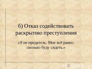 б) Отказ содействовать раскрытию преступления «Я не предатель. Мне всё равно, ск