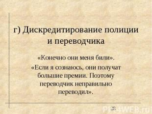 г) Дискредитирование полиции и переводчика «Конечно они меня били». «Если я созн