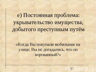 е) Постоянная проблема: укрывательство имущества, добытого преступным путём «Ког
