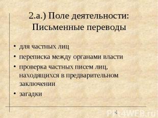 2.а.) Поле деятельности: Письменные переводы для частных лиц переписка между орг