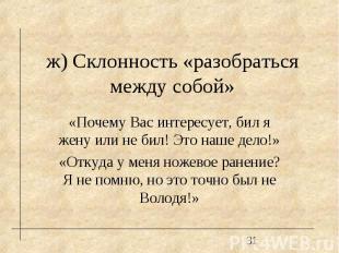 ж) Склонность «разобраться между собой» «Почему Вас интересует, бил я жену или н