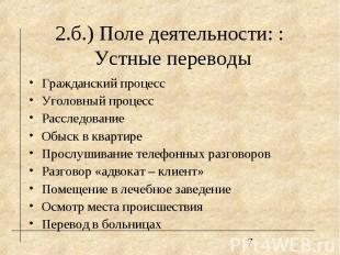2.б.) Поле деятельности: : Устные переводы Гражданский процесс Уголовный процесс