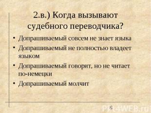 2.в.) Когда вызывают судебного переводчика? Допрашиваемый совсем не знает языка