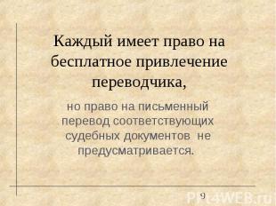 Каждый имеет право на бесплатное привлечение переводчика, но право на письменный