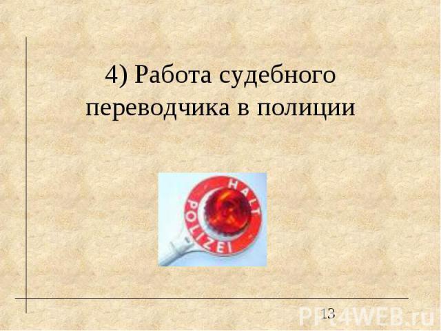 4) Работа судебного переводчика в полиции