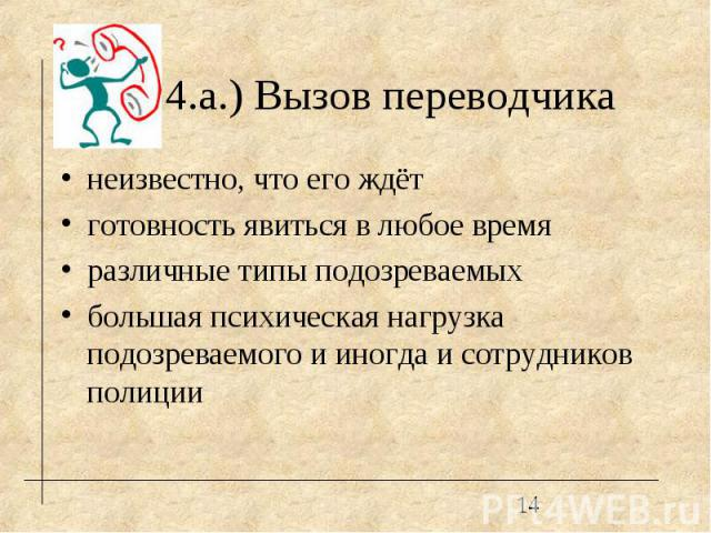 4.а.) Вызов переводчика неизвестно, что его ждёт готовность явиться в любое время различные типы подозреваемых большая психическая нагрузка подозреваемого и иногда и сотрудников полиции