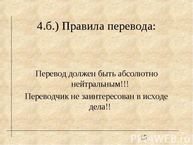4.б.) Правила перевода: Перевод должен быть абсолютно нейтральным!!! Переводчик не заинтересован в исходе дела!!