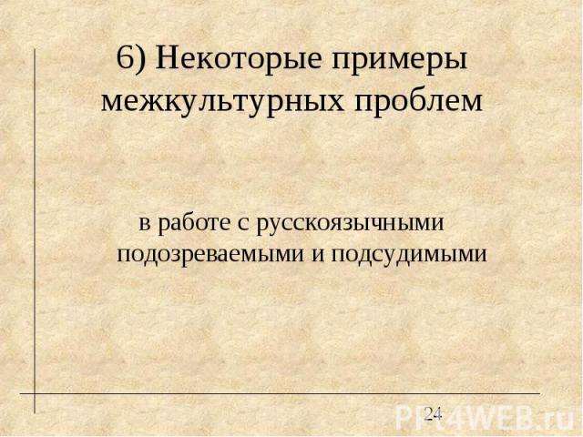6) Некоторые примеры межкультурных проблем в работе с русскоязычными подозреваемыми и подсудимыми