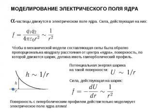 Чтобы в механической модели составляющая силы была обратно пропорциональна квадр