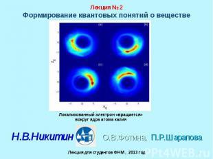 * Лекция № 2 Формирование квантовых понятий о веществе Лекция для студентов ФНМ,