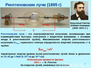 Рентгеновские лучи – это электромагнитное излучение, возникающее при взаимодейст