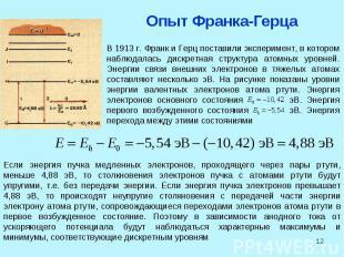 * Опыт Франка-Герца В 1913 г. Франк и Герц поставили эксперимент, в котором набл