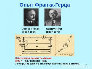 * Опыт Франка-Герца James Franck(1882-1964) Gustav Hertz(1887-1975) Нобелевская