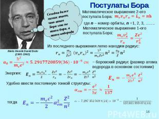 * Сегодня даже химик знает, что атом Бора это не атом бора, а атом водорода Niel