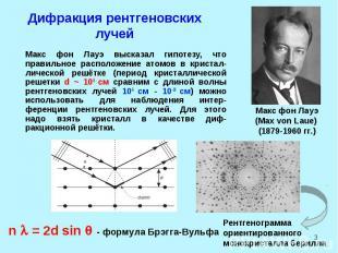 * Дифракция рентгеновских лучей Макс фон Лауэ высказал гипотезу, что правильное