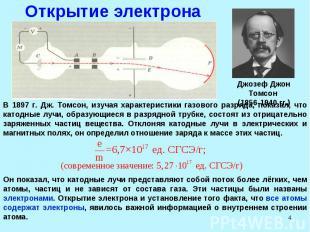* Открытие электрона В 1897 г. Дж. Томсон, изучая характеристики газового разряд