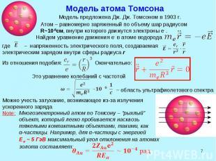 * Можно учесть затухание, возникающее из-за излучения ускоренного заряда Многоэл