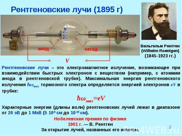 Рентгеновские лучи – это электромагнитное излучение, возникающее при взаимодействии быстрых электронов с веществом (например, с атомами анода в рентгеновской трубке). Максимальная энергия рентгеновского излучения ћωmax тормозного спектра определяетс…