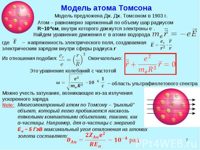 """* Можно учесть затухание, возникающее из-за излучения ускоренного заряда Многоэлектронный атом по Томсону – """"рыхлый"""" объект, который легко пробивается насквозь тяжелыми компактными объектами, такими, как α-частицы. Например, для α-частицы с энергией…"""