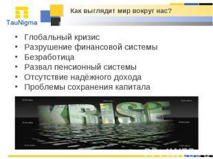 Как выглядит мир вокруг нас? Глобальный кризис Разрушение финансовой системы Без