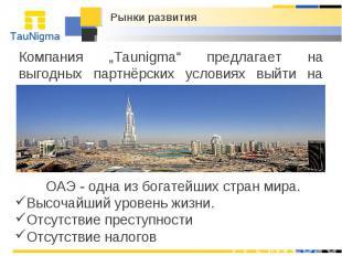 """Рынки развития Компания """"Taunigma"""" предлагает на выгодных партнёрских условиях в"""