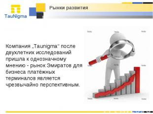 """Рынки развития Компания """"Taunigma"""" после двухлетних исследований пришла к однозн"""