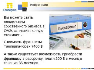 Инвестиции Стоимость франшизы Taunigma-Kiosk 7400 $ Вы можете стать владельцем с