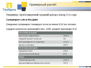 Примерный расчёт Например: прогнозируемый средний доход к концу 2-го года Суперм