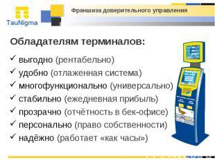 Обладателям терминалов: выгодно (рентабельно) удобно (отлаженная система) многоф