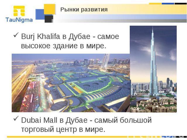 Burj Khalifa в Дубае - cамое высокое здание в мире. Рынки развития Dubai Mall в Дубае - cамый большой торговый центр в мире.