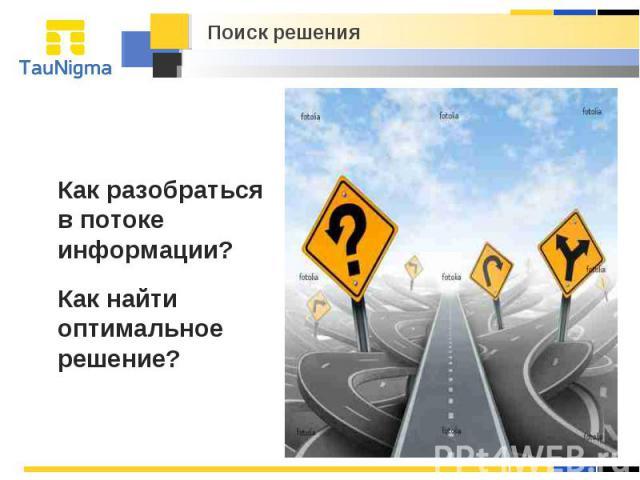 Как разобраться в потоке информации? Как найти оптимальное решение? Поиск решения