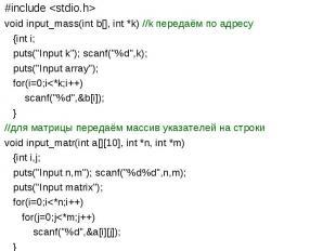 "#include void input_mass(int b[], int *k) //k передаём по адресу {int i; puts(\"""