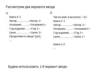 Будем использовать 1-й вариант ввода. Рассмотрим два варианта ввода 1) Книга # 1