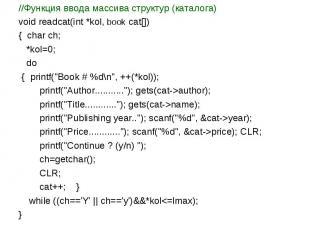 //Функция ввода массива структур (каталога) void readcat(int *kol, book cat[]) {