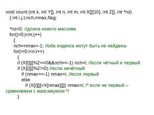 void count (int k, int Y[], int n, int m, int X[][10], int Z[], int *nz) { int i