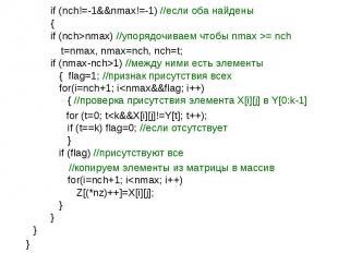 if (nch!=-1&&nmax!=-1) //если оба найдены { if (nch>nmax) //упорядочиваем чтобы