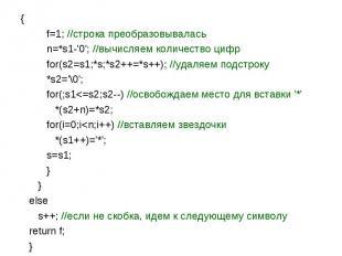 { f=1; //строка преобразовывалась n=*s1-\'0\'; //вычисляем количество цифр for(s