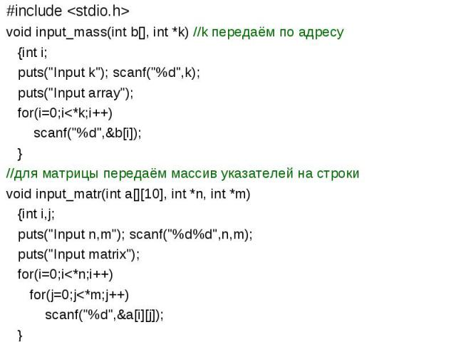 #include void input_mass(int b[], int *k) //k передаём по адресу {int i; puts(\