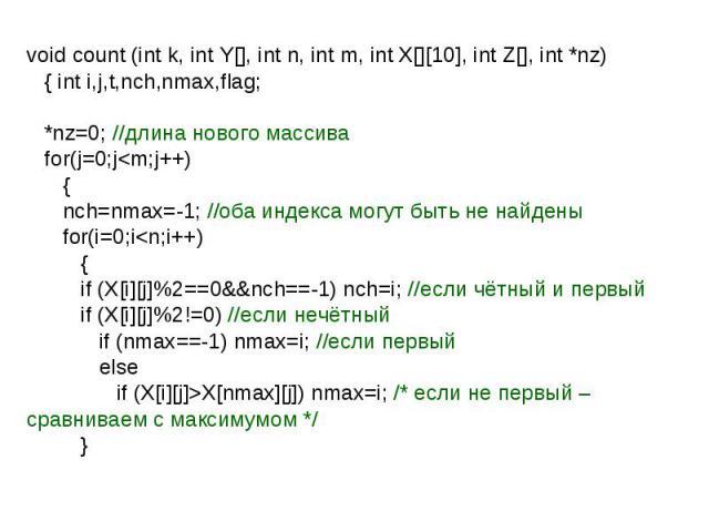 void count (int k, int Y[], int n, int m, int X[][10], int Z[], int *nz) { int i,j,t,nch,nmax,flag; *nz=0; //длина нового массива for(j=0;j