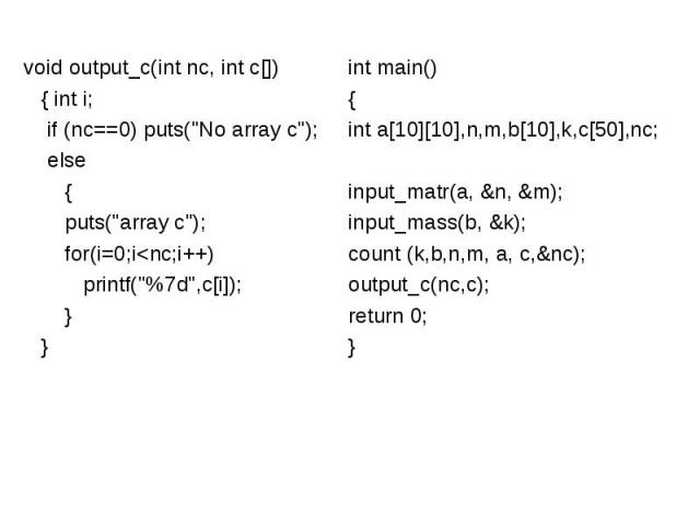 int main(){int a[10][10],n,m,b[10],k,c[50],nc;input_matr(a, &n, &m);input_mass(b, &k);count (k,b,n,m, a, c,&nc);output_c(nc,c);return 0;} void output_c(int nc, int c[]) { int i; if (nc==0) puts(\