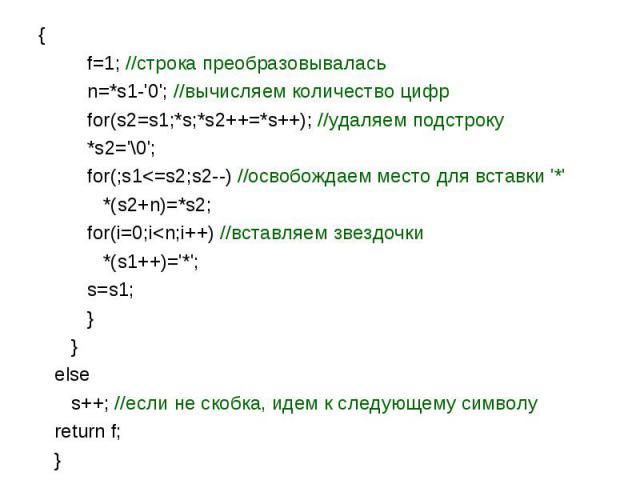{ f=1; //строка преобразовывалась n=*s1-\'0\'; //вычисляем количество цифр for(s2=s1;*s;*s2++=*s++); //удаляем подстроку *s2=\'\\0\'; for(;s1