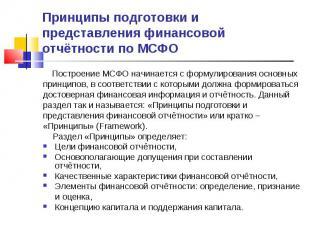 Принципы подготовки и представления финансовой отчётности по МСФО Построение МСФ