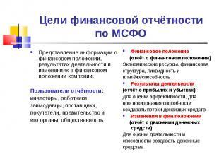 Цели финансовой отчётности по МСФО Представление информации о финансовом положен