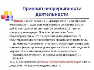 Принцип непрерывности деятельности Пример. По состоянию на 31 декабря 2012 г. у