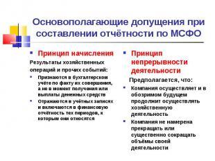 Основополагающие допущения при составлении отчётности по МСФО Принцип начисления