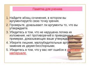 Памятка для ученика 1. Найдите абзац сочинения, в котором вы аргументируете свою