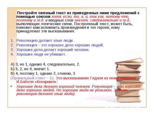 Постройте связный текст из приведенных ниже предложений с помощью союзов хотя, если, то, а, и, так как, потому что, поэтому и т.д. и вводных слов значит, следовательно и т.д., выявляющих логические связи. Построенный текст, может быть, поможет вам в…