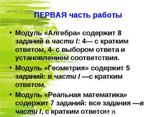 ПЕРВАЯ часть работы Модуль «Алгебра» содержит 8 заданий в части I: 4--- с кратки