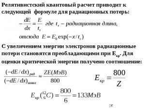 Релятивистский квантовый расчет приводит к следующей формуле для радиационных по